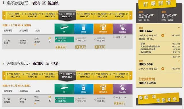 香港飛新加坡$448單程($1,056來回連稅)