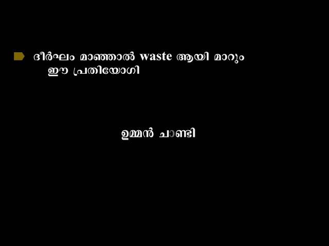 Kerala politics 13