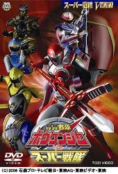 GoGo Sentai Boukenger vs. Super Sentai - GoGo Sentai Boukenger vs. Super Sentai
