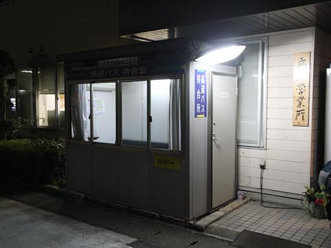 土佐電気鉄道 高知営業所 高速バス待合所