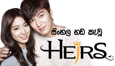 The Heirs (75) 2015-03-27 Last episode