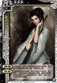 Cai Zhao Ji 2