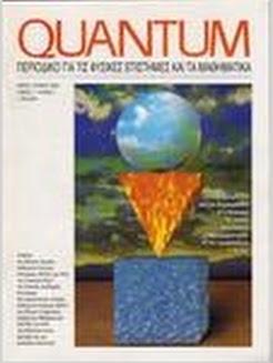 QUANTUM - τεύχος Μάιος-Ιουν 1994