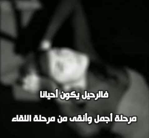شهرزاد الخليج : فالرحيل يكون انقى !