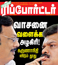 Kumudam Reporter 28-04-2013 | Free Download Kumudam Reporter Magazine PDF This week | Kumudam Reporter 28th April 2013 ebook latest