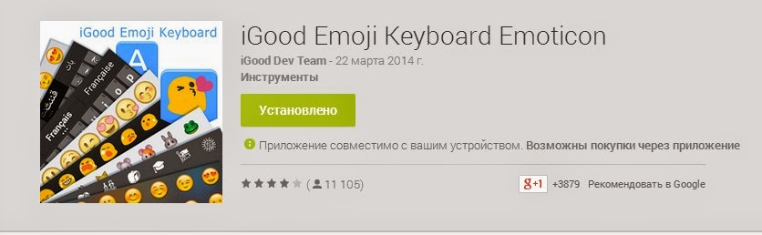 iGood Emoji Keyboard