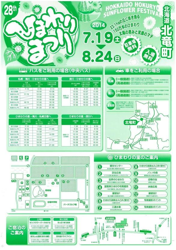 第28回ひまわりまつり 2014 ポスター(裏面)