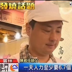 TVBS採訪。元福麻粩花生糖,傳統手工的好味道