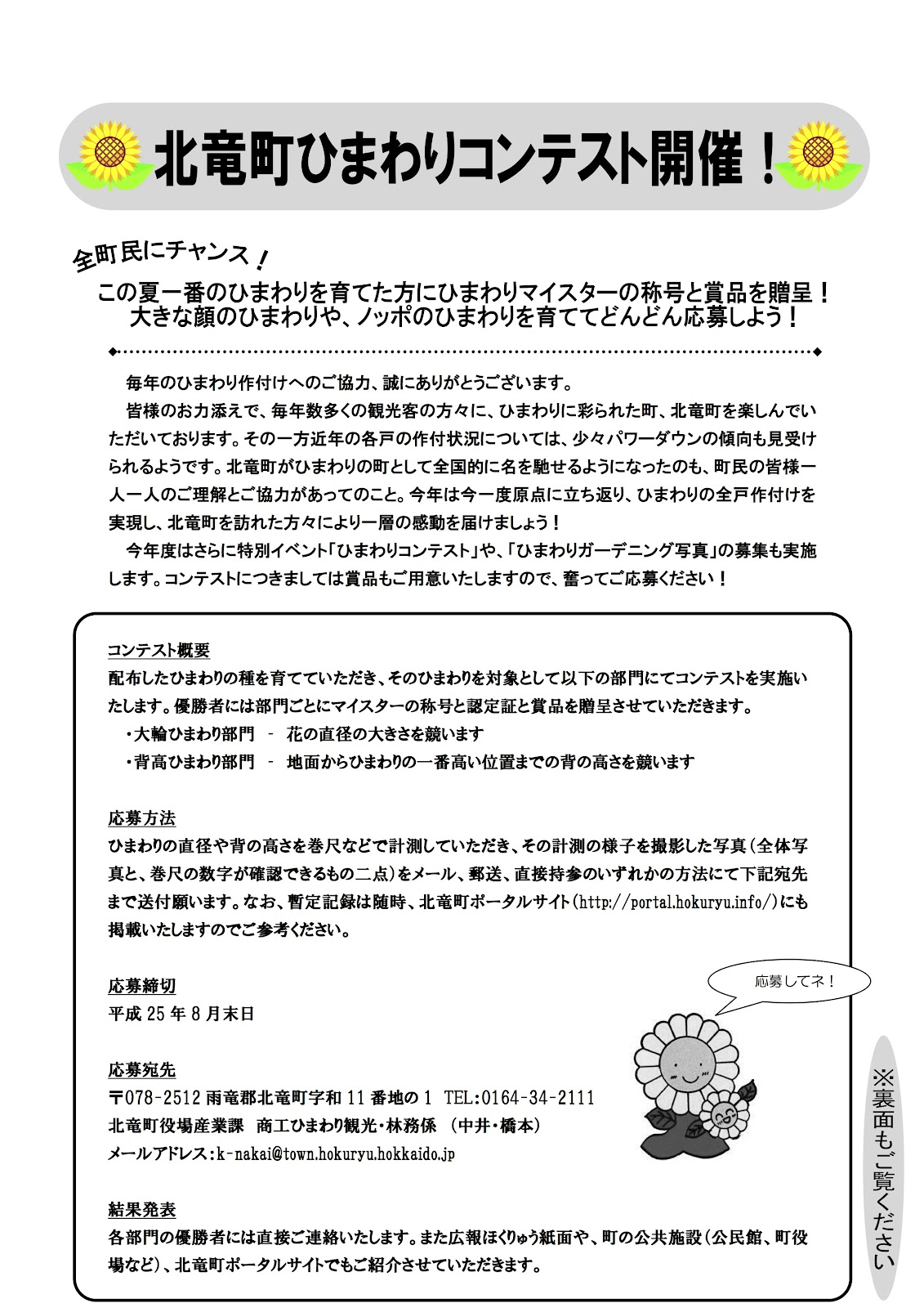 ひまわりコンテスト 2013