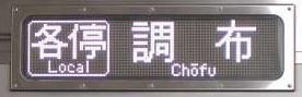 京王電鉄 各停 調布行き1 7000系LED