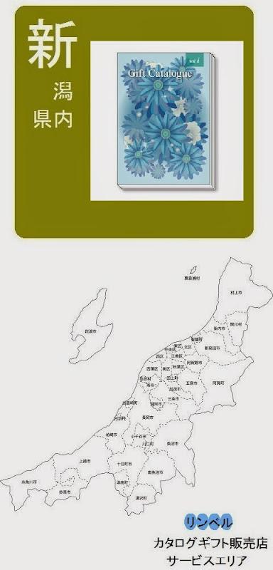 新潟県内のリンベルカタログギフト販売店情報・記事概要の画像