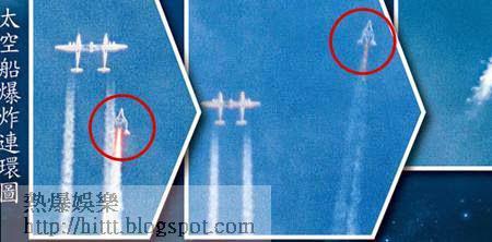 太空船爆炸連環圖<br>太空船二號(紅圈示)脫離母船,啟動火箭推進器後爆炸。(美聯社圖片)