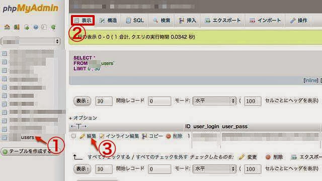phpMyAdminでユーザー名を変更