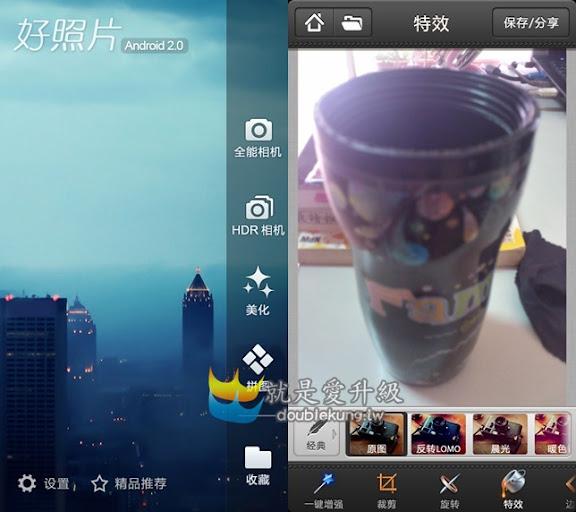 android軟體好用系列-好照片幫你快速美化照片和拼貼!