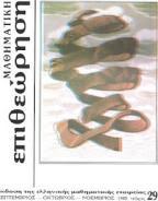 Μαθηματική Επιθεώρηση - τεύχος 29ο