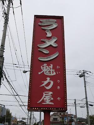 高さのあるラーメン魁力屋の赤い看板