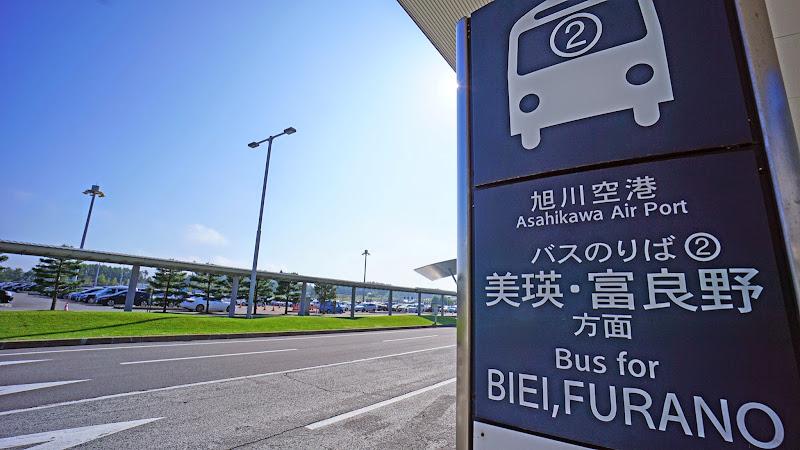 旭川空港 バス乗り場 写真