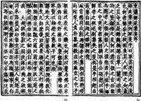 Giới thiệu cổ thư PGVN thế kỷ XIV: Thiền Uyển Tập Anh