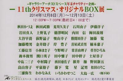 [クリスマス・オリジナルBOX展 2014] (11th) - ギャラリーアーチストスペース年末チャリティー企画 -