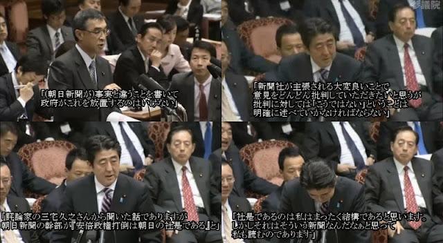 朝日新聞の事実に基づかない報道について安部首相「『安倍政権打倒が社是』と聞いている」