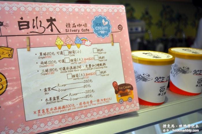 白水木精品咖啡義式冰淇淋