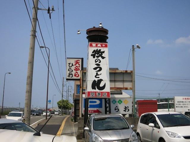 福岡空港の滑走路の横、隣は天ぷらのひらおもある
