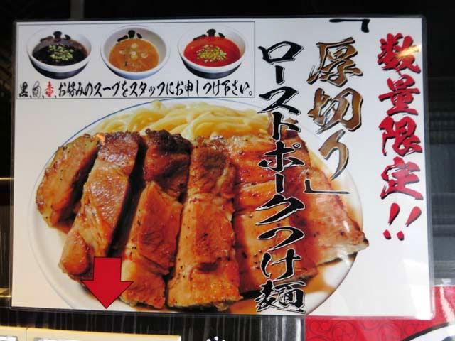 「数量限定、厚切りローストポークつけ麺」の写真付き案内