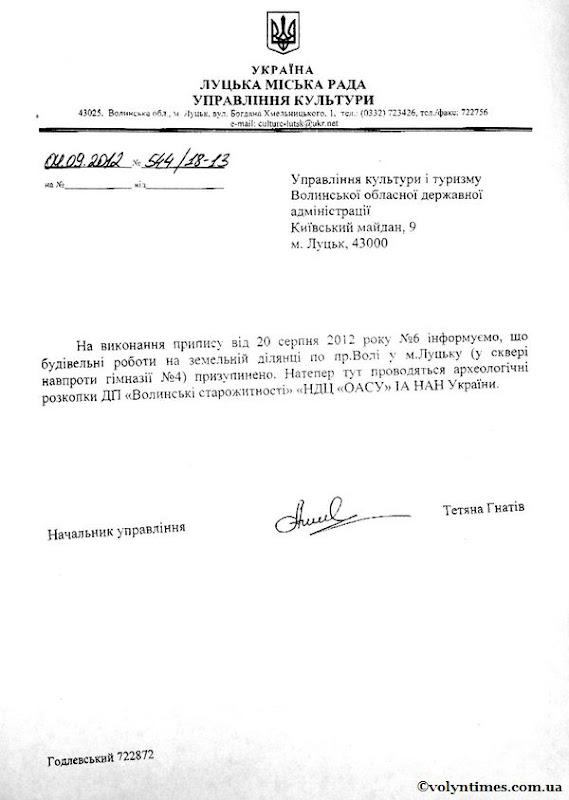 Відповідь ЛМР від 04.09.2012 р. на запит Управління культури і туризму ВОДА