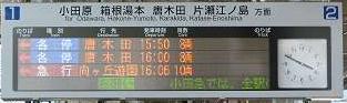 小田急電鉄 急行 向ケ丘遊園行き 列車案内表示代々木上原駅
