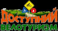 Доступний велотуризм