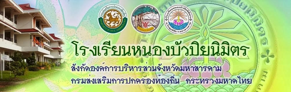 โรงเรียนหนองบัวปิยนิมิตร