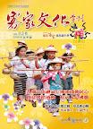 2008 年客家文化季刊冬季號