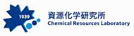 資源化学研究所