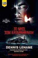 Το νησί των καταραμένων - Dennis Lehane
