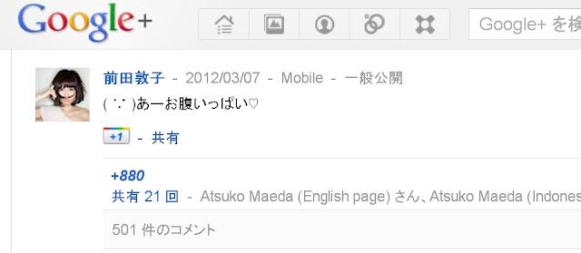前田敦子 - Google+ - ( ∵ )あーお腹いっぱい♡