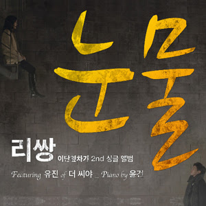 LeeSSang feat. Eugene Tears Lyrics   LeeSSang   Tears
