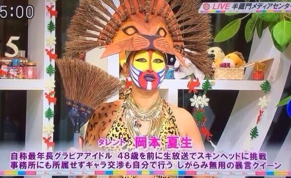 最近の岡本夏生さんがすごいことになってるwwwwwwwwww