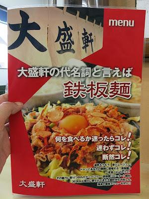 大盛軒のメニューの表紙は鉄板麺