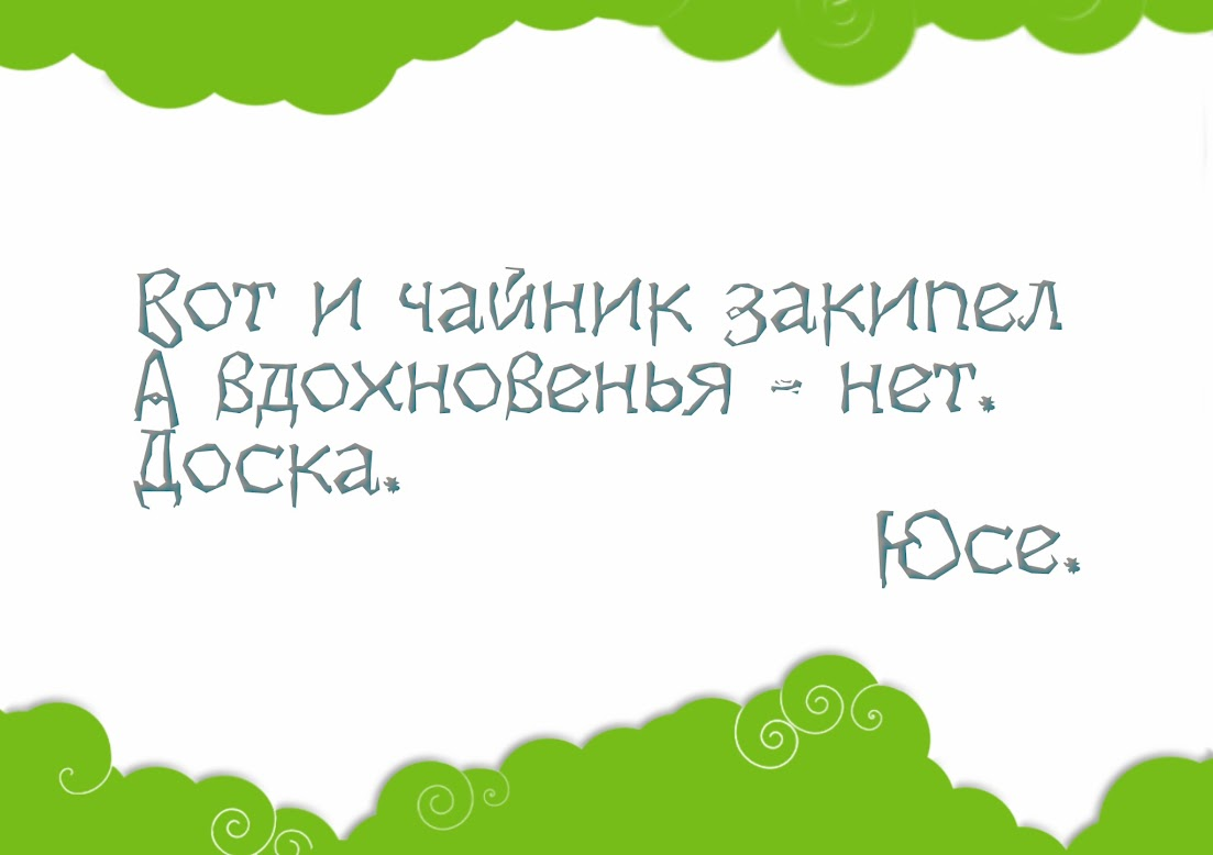 Сафинука-НедоХоку #16