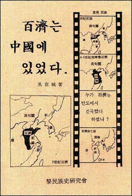あまりにも馬鹿げた韓国歴史教科書の内容