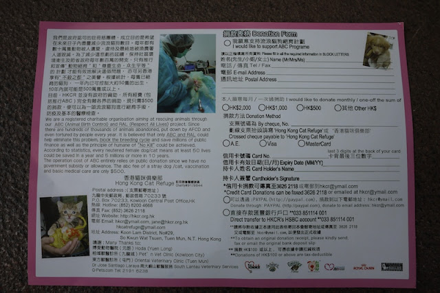 back of a Hong Kong Cat Refuge flyer for Animal Birth Control