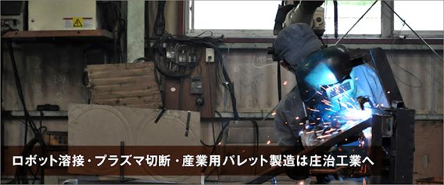 Đơn hàng gia công cốt thép cần 3 nam thực tập sinh làm việc tại Hokkaido Nhật Bản tháng 01/2017