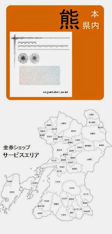 熊本県内の金券ショップ情報・記事概要の画像