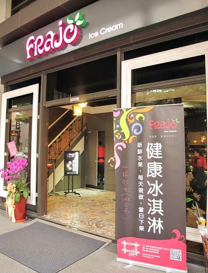 >FRajo氣派的大門-Frajo冰淇淋