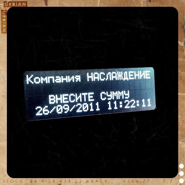 Автомат напитков\снеков. Хабаровск. 2011.