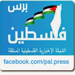 فلسطين برس