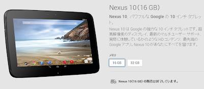 Nexus10販売終了 2014年10月18日