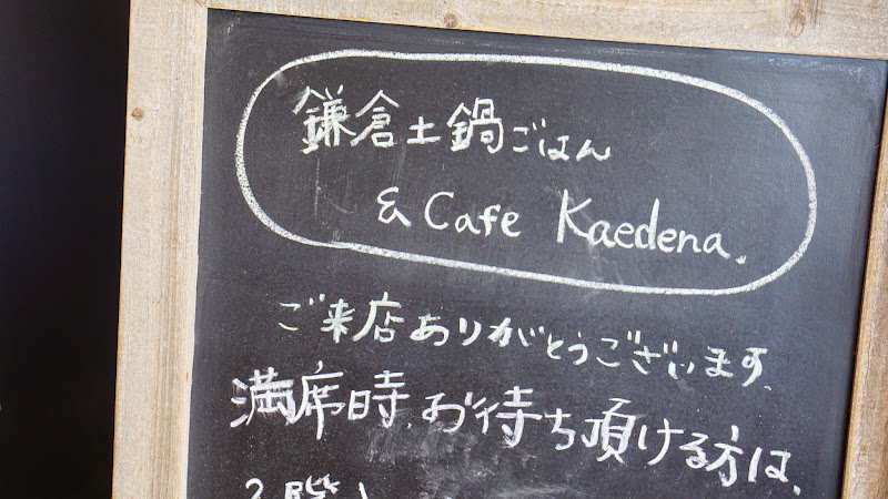 鎌倉土鍋ご飯 kaedena 写真1