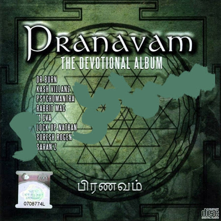 Pranavam By Various Artists Devotional Album MP3 Songs