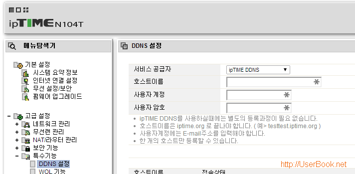 iptime 인터넷 공유기 무료 ddns 설정으로 도메인으로 접속하는 방법